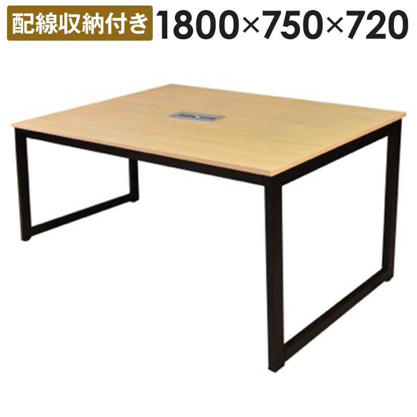 【法人様限定】QN-1875B | ミーティングテーブル ロの字脚 配線ボックス付き 幅1800×奥行750×高さ720mm (ニシキ)