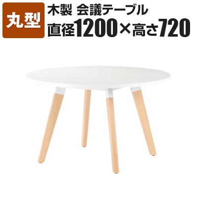 木製テーブル 会議テーブル 丸型 直径1200mm SLA-1200R