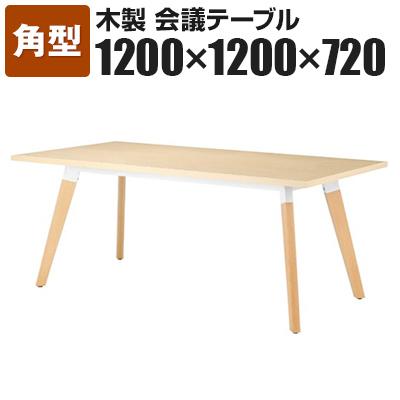 木製テーブル 会議テーブル 角型 幅1200×奥行1200mm SLA-1212K