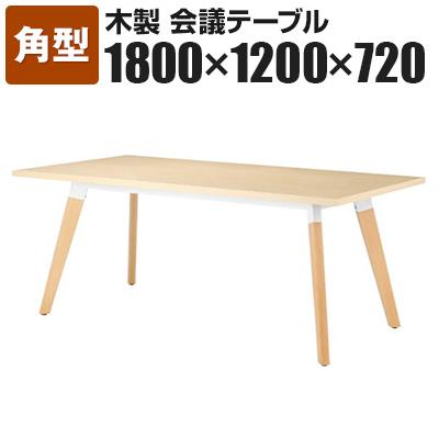 木製テーブル 会議テーブル 角型 幅1800×奥行1200mm SLA-1812K