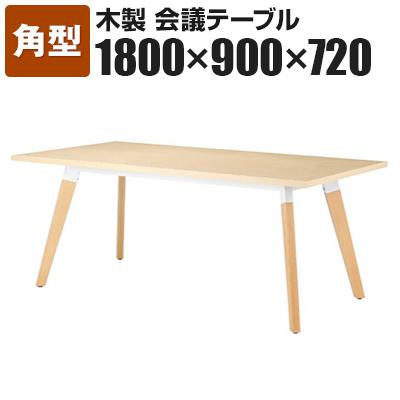 木製テーブル 会議テーブル 角型 幅1800×奥行900mm SLA-1890K