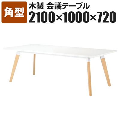 木製テーブル 会議テーブル 角型 幅2100×奥行1000mm SLA-2110K
