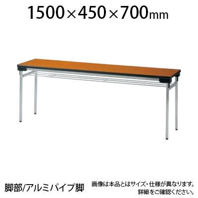 折りたたみテーブル 薄型 省スペース収納 足元ワイド 軽量アルミ脚 幅1500×奥行450mm 棚付き UW-1545A