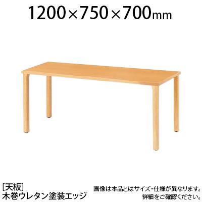 木製テーブル 会議テーブル 木巻ウレタン塗装エッジ 幅1200×奥行750mm WLS-1275K