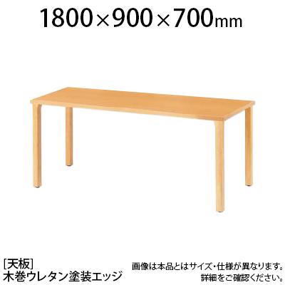 木製テーブル 会議テーブル 木巻ウレタン塗装エッジ 幅1800×奥行900mm WLS-1890K