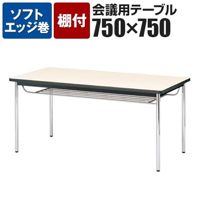 会議用テーブル クロームメッキ脚 棚付き ソフトエッジ巻 幅750×奥行750mm CK-7575SM