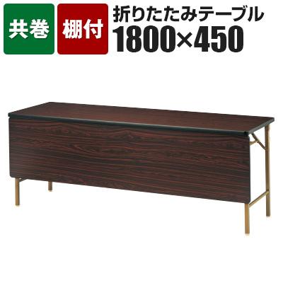 折りたたみテーブル 足元ワイド/幅1800×奥行450mm 共巻 パネル付/DKT-1845PT