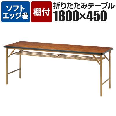 折りたたみテーブル 足元ワイド/幅1800×奥行450mm ソフトエッジ巻 パネル無/DKT-1845S