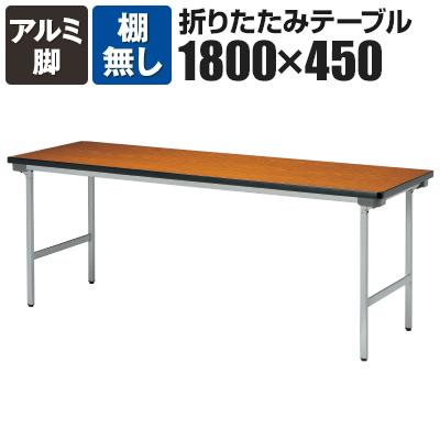 折りたたみテーブル 薄型 省スペース収納/幅1800×奥行450mm アルミ塗装脚 棚無/KU-1845AN