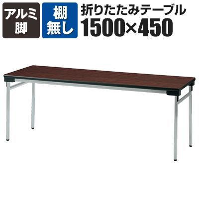 折りたたみテーブル 薄型 省スペース収納 足元ワイド 軽量アルミ脚 幅1500×奥行450mm 棚無し UW-1545AN
