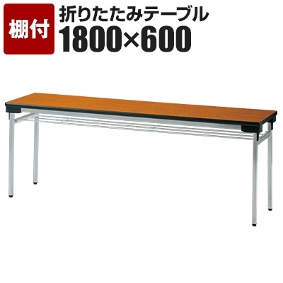 折りたたみテーブル 薄型 省スペース収納 足元ワイド/幅1800×奥行600mm 棚付/UW-1860