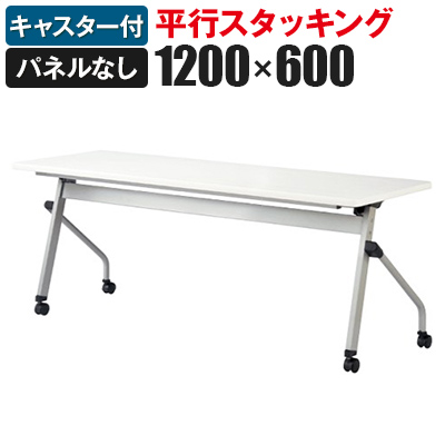 平行スタッキングテーブル パネルなし 幅1200×奥行600×高さ720mm HFL-1260