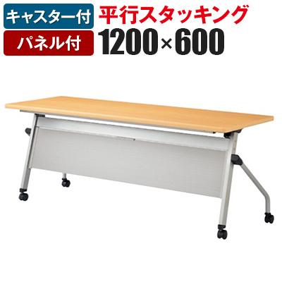 平行スタッキングテーブル パネル付き 幅1200×奥行600×高さ720mm HFL-1260P