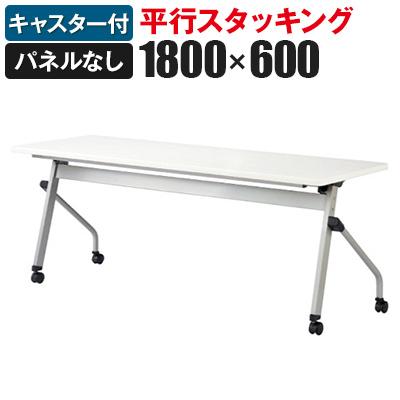 平行スタッキングテーブル パネルなし 幅1800×奥行600×高さ720mm HFL-1860