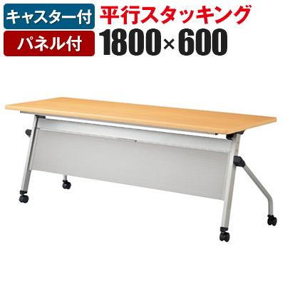 平行スタッキングテーブル パネル付き 幅1800×奥行600×高さ720mm HFL-1860P