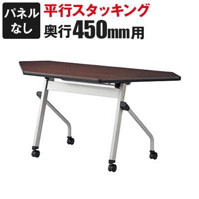 平行スタッキングテーブル コーナー パネルなし 奥行450mm用 HFL-45R
