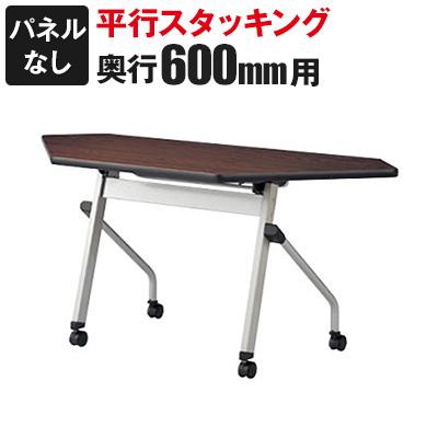 平行スタッキングテーブル コーナー パネルなし 奥行600mm用 HFL-60R