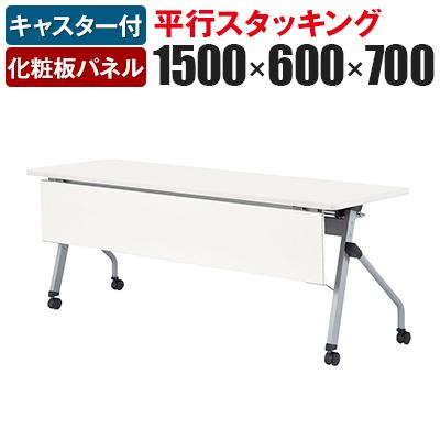 平行スタッキングテーブル 化粧板パネル付き 幅1500×奥行600×高さ700mm HLS-1560KP