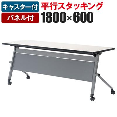 天板跳ね上げ式テーブル キャスター付き スタック可能/幅1800×奥行600mm・幕板付き/LQH-1860P テーブル 会議テーブル 会議用テーブル ミーティングテーブル 会議机 会議デスク スタッキングテーブル フォールディングテーブル