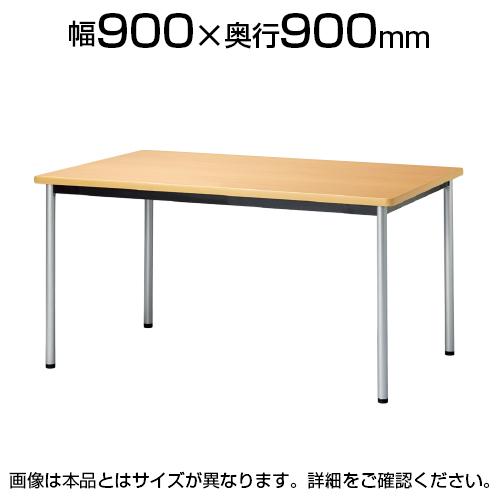 ミーティングテーブル 角型 幅900×奥行900×高さ720mm ATB-0909K