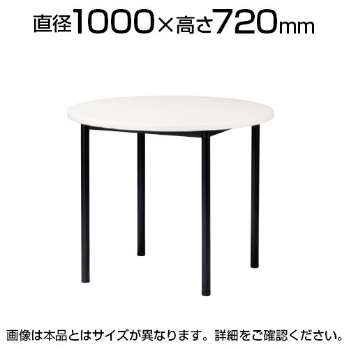ミーティングテーブル 丸型 直径1000×高さ720mm ATB-1000R