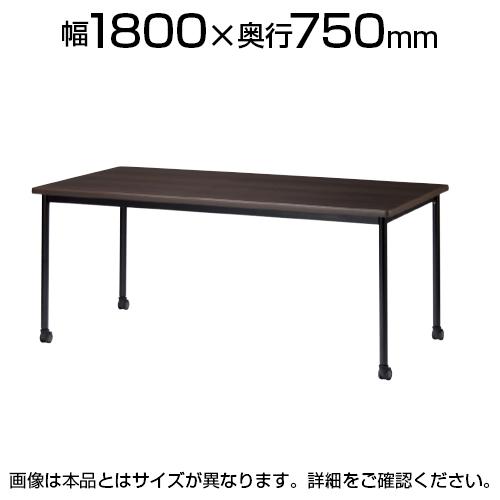ミーティングテーブル 角型 キャスター付き 幅1800×奥行750×高さ720mm ATB-1875KC