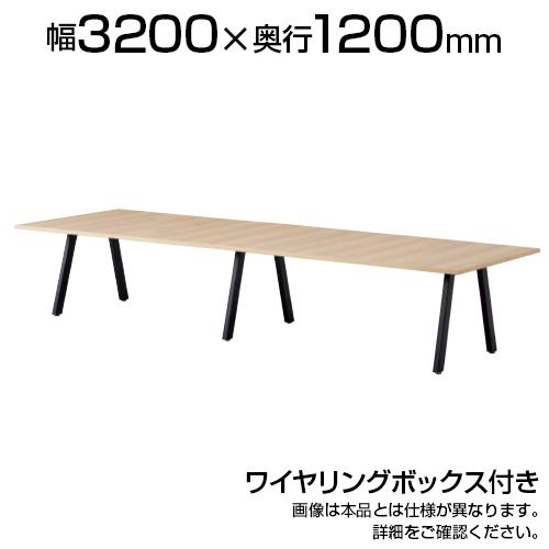 大型テーブル 会議テーブル 角型 ワイヤリングボックス付き 幅3200×奥行1200×高さ720mm BL-3212KW
