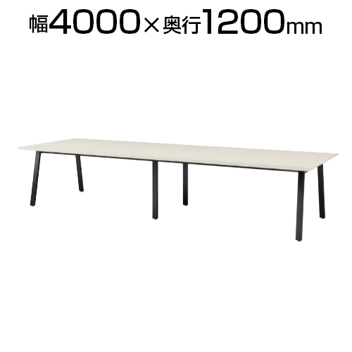 大型テーブル 会議テーブル スタンダードタイプ・舟底エッジ 幅4000×奥行1200×高さ720mm BSK-4012