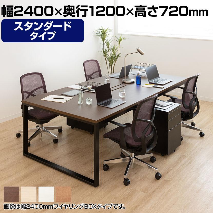 大型テーブル 会議テーブル スタンダードタイプ 幅2400×奥行1200×高さ720mm BX-2412