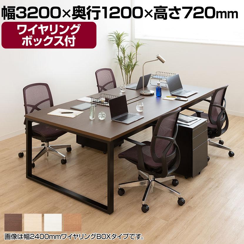 大型テーブル 会議テーブル ワイヤリングボックス付き 幅3200×奥行1200×高さ720mm BX-3212W