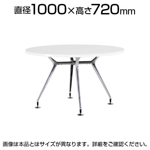 ミーティングテーブル 丸型 スタンダードタイプ 直径1000×高さ720mm CAD-1000R