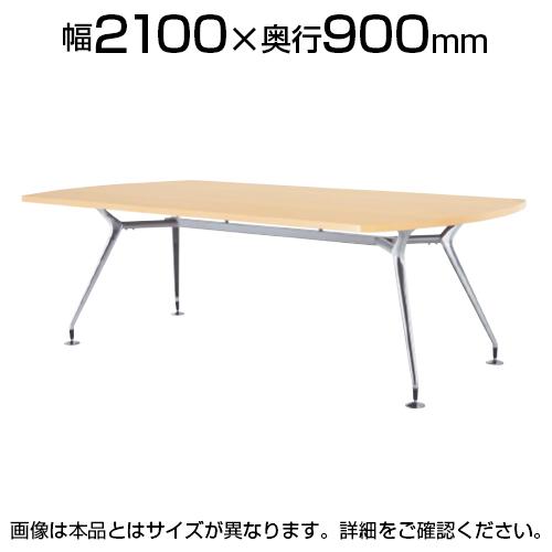 ミーティングテーブル ボート型 スタンダードタイプ 幅2100×奥行900×高さ720mm CAD-2190B