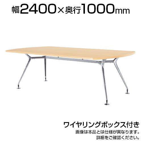 ミーティングテーブル ボート型 ワイヤリングボックス付き 幅2400×奥行1000×高さ720mm CAD-2410BW