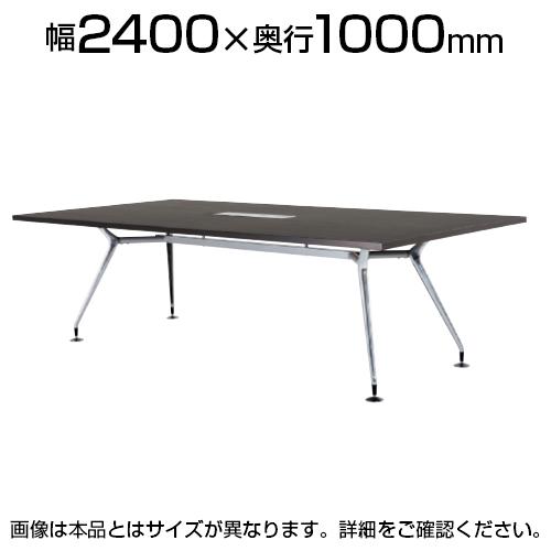 ミーティングテーブル 角型 ワイヤリングボックス付き 幅2400×奥行1000×高さ720mm CAD-2410KW