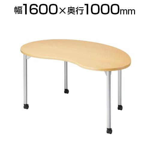 ミーティングテーブル キャスター付き ビーンズ型 幅1600×奥行1000×高さ720mm DLC-1610B