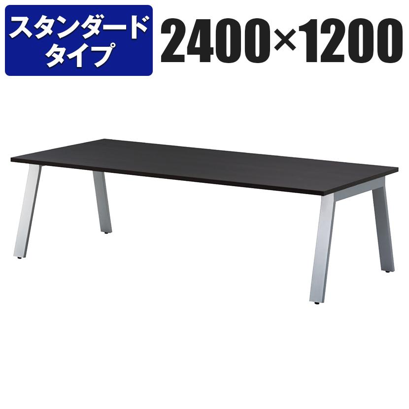 大型テーブル 会議テーブル スタンダードタイプ 幅2400×奥行1200×高さ720mm GHT-2412