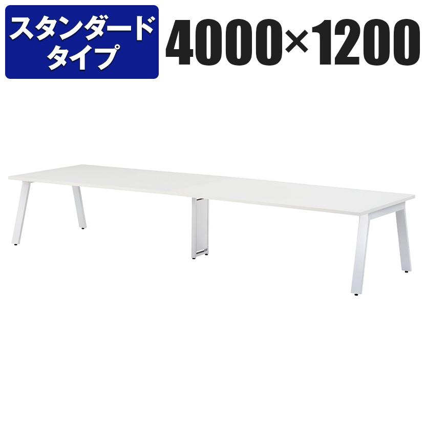 大型テーブル 会議テーブル スタンダードタイプ 幅4000×奥行1200×高さ720mm GHT-4012