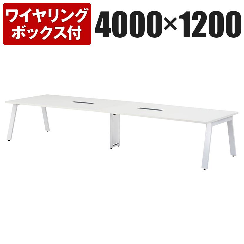 再再販! 大型テーブル 会議テーブル ワイヤリングボックス付き 幅4000×奥行1200×高さ720mm GHT-4012W, 田村郡 d8c2c2f5