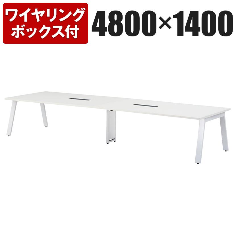 大型テーブル 会議テーブル ワイヤリングボックス付き 幅4800×奥行1400×高さ720mm GHT-4814W