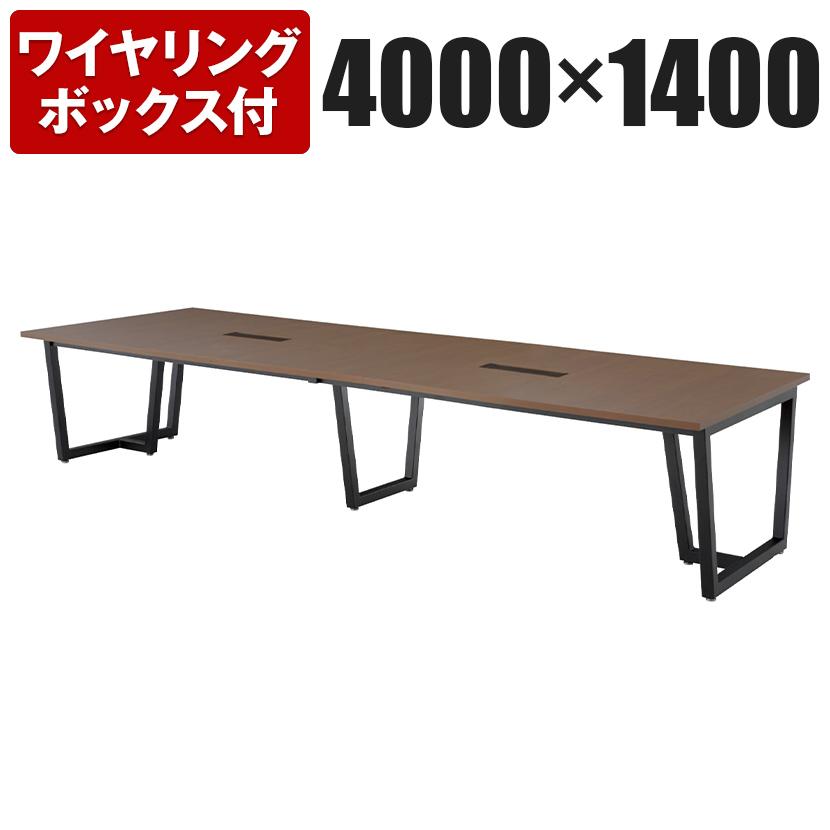 エグゼクティブテーブル ワイヤリングボックス付き 幅4000×奥行1400×高さ720mm JP-4014W