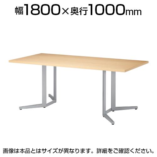 ミーティングテーブル 角型 スタンダードタイプ 幅1800×奥行1000×高さ720mm KH-1810K