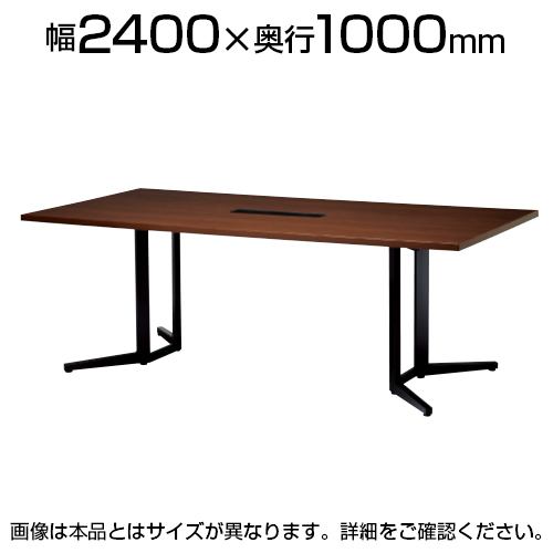 ミーティングテーブル 角型 ワイヤリングボックス付き 幅2400×奥行1000×高さ720mm KH-2410KW