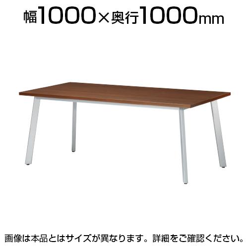 ミーティングテーブル 角型 スタンダードタイプ 幅1000×奥行1000×高さ720mm UM-1010K