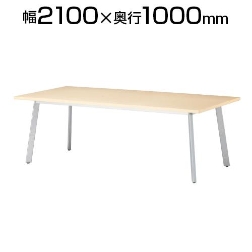 ミーティングテーブル 角型 スタンダードタイプ 幅2100×奥行1000×高さ720mm UM-2110K