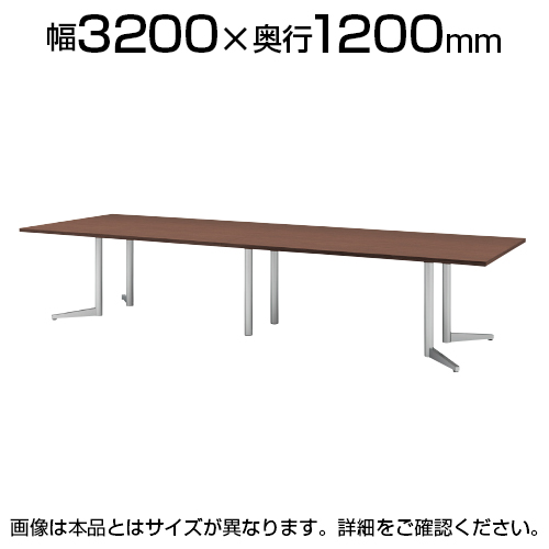 大型テーブル 会議テーブル 角型 スタンダードタイプ 幅3200×奥行1200×高さ720mm USV-3212K