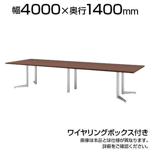 大型テーブル 会議テーブル 角型 ワイヤリングボックス付き 幅4000×奥行1400×高さ720mm USV-4014KW