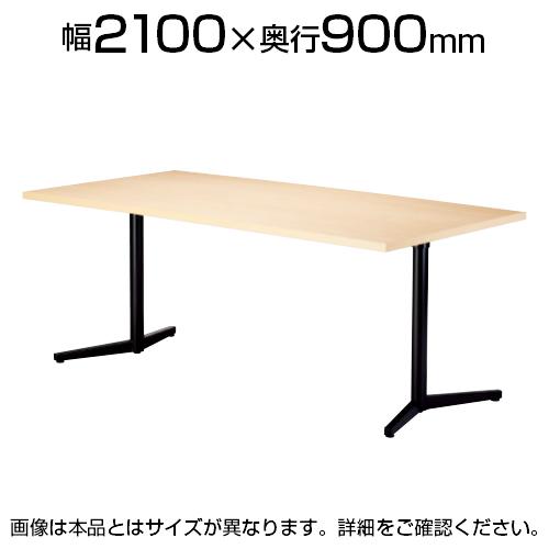 ミーティングテーブル スタンダードタイプ 幅2100×奥行900×高さ720mm VE-2190
