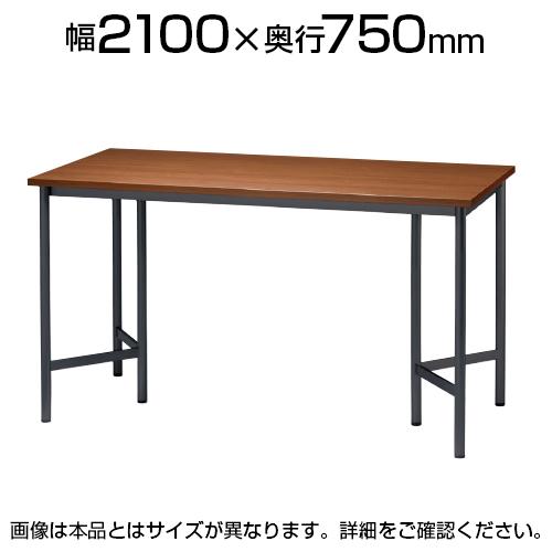 ハイテーブル ミーティングテーブル 幅2100×奥行750×高さ1000mm VSL-2175