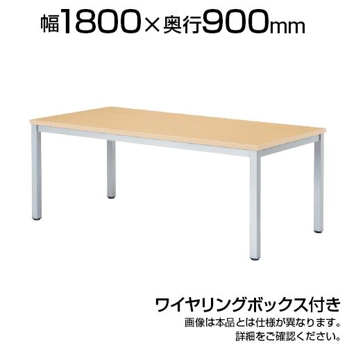 ミーティングテーブル ワイヤリングボックス付き 幅1800×奥行900×高さ720mm WK-1890W