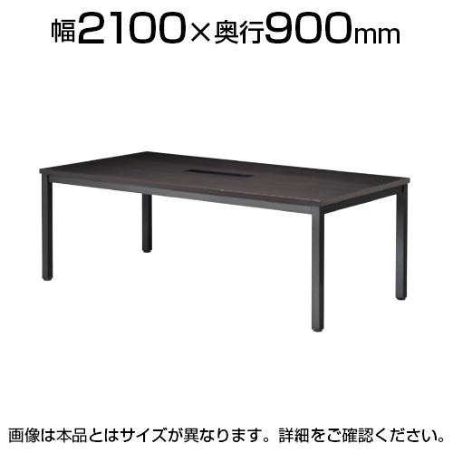 ミーティングテーブル ワイヤリングボックス付き 幅2100×奥行900×高さ720mm WK-2190W